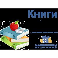 "Наклейка ""Книги"" 4 шт"