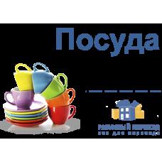 "Наклейка ""Посуда"" 4 шт"