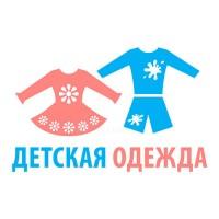 """Наклейка """"Детская одежда"""" 4 шт"""
