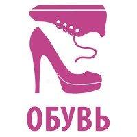"""Наклейка """"Обувь"""""""