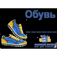 """Наклейка """"Обувь"""" 4 шт"""