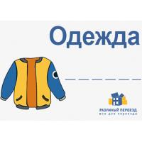 """Наклейка """"Одежда"""" 4 шт"""